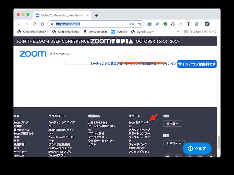 Zoomサイトの画像