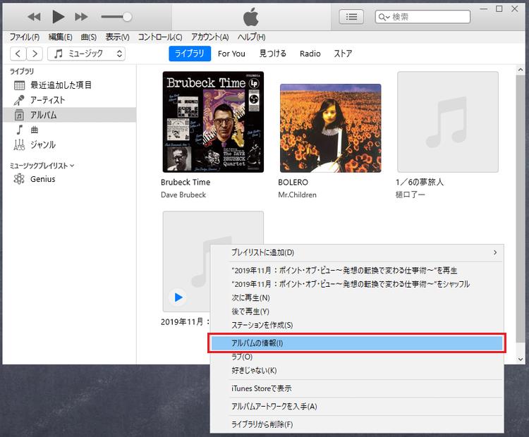 iTunesの画像