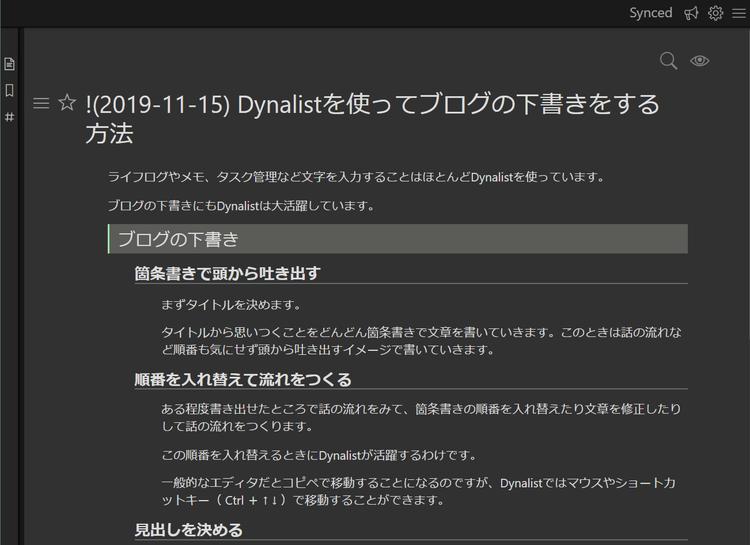 Dynalistの画像