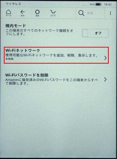 Kindleの設定画面