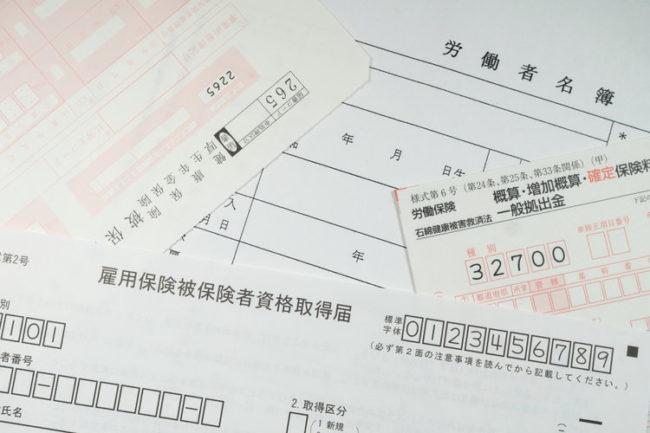 手続書類の写真