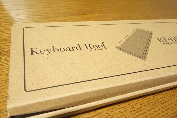 キーボードルーフの箱