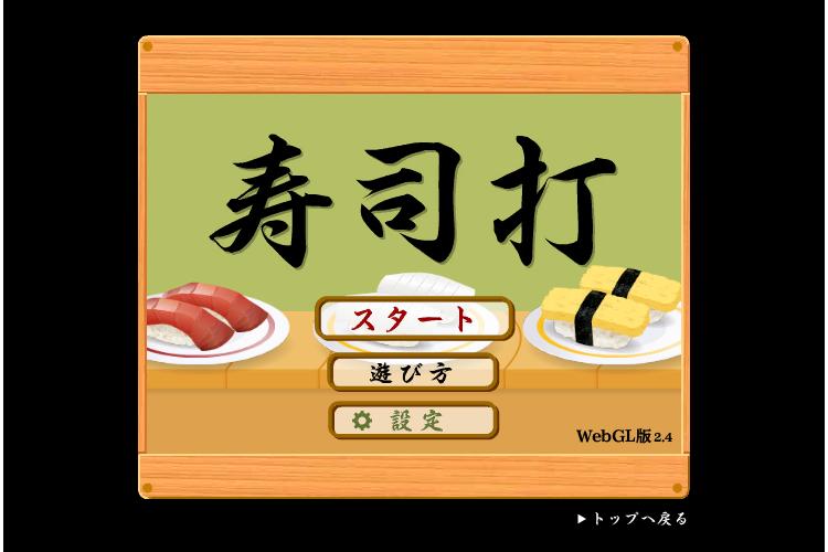 寿司打の画像