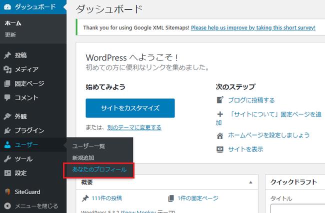 WordPressダッシュボードの画像