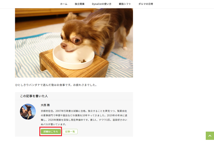 プロフィールボックスの画像