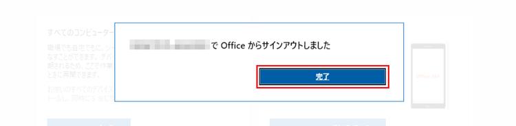 Microsoftアカウントの画像