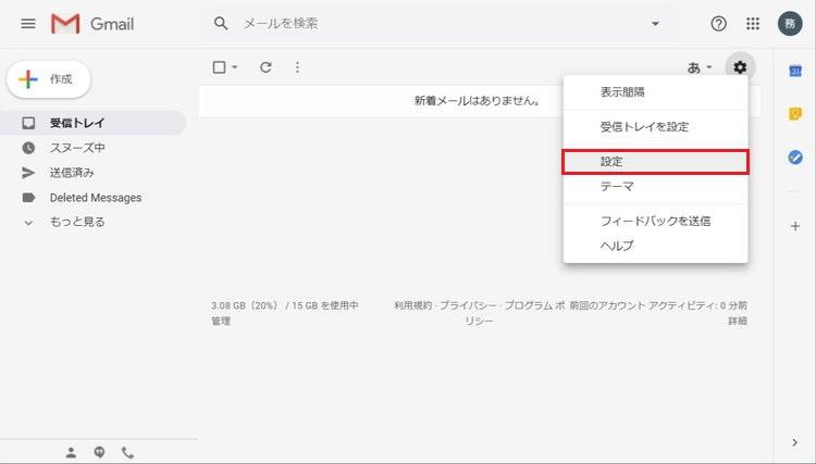 Gmailの画像