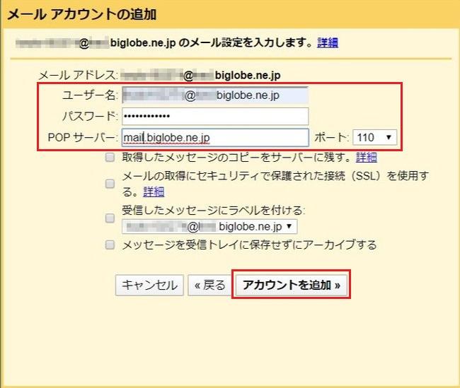 Gmail の画像