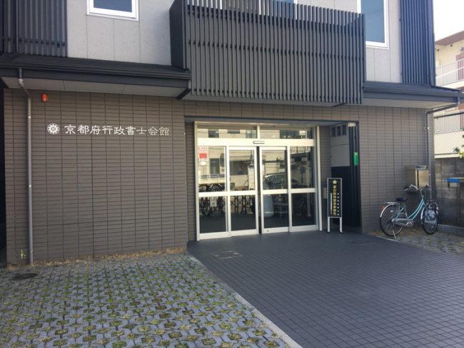 京都府行政書士会館の写真