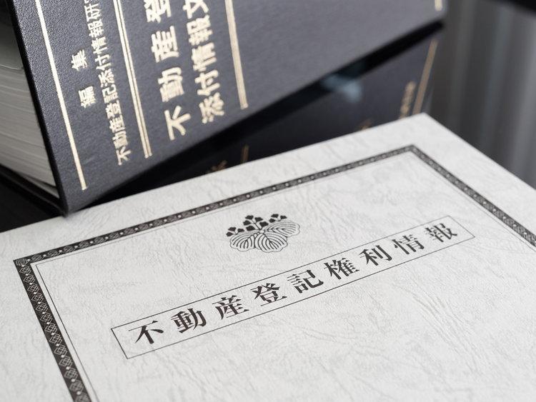 登記権利情報の写真