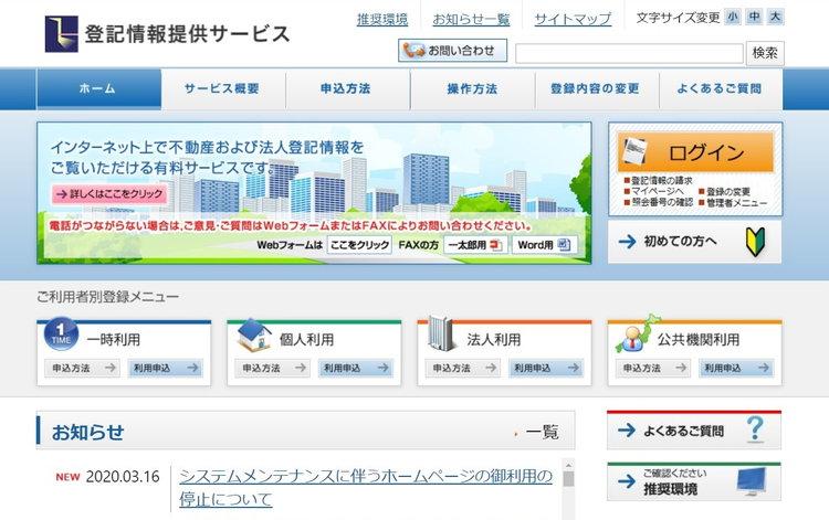 登記情報提供サービスサイトの画像