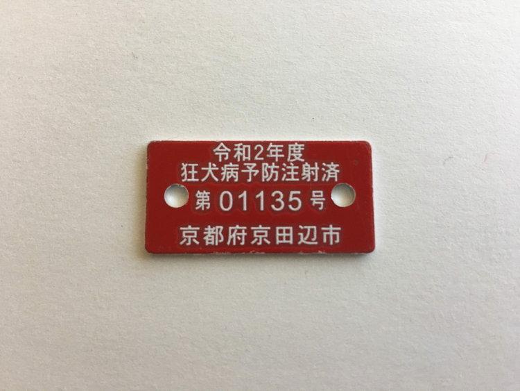 注射済票の写真
