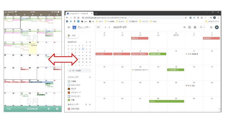 MocaとGoogleカレンダーの画像