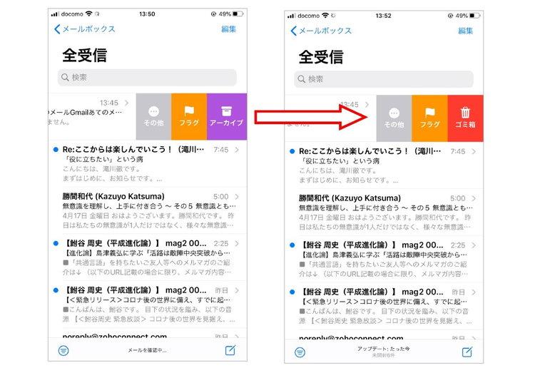 iPhoneのメールアプリの画像