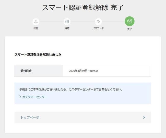 スマート認証解除完了の画面