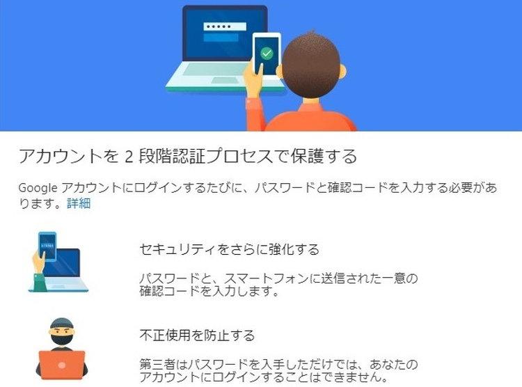 Googleアカウント2段階認証の画像
