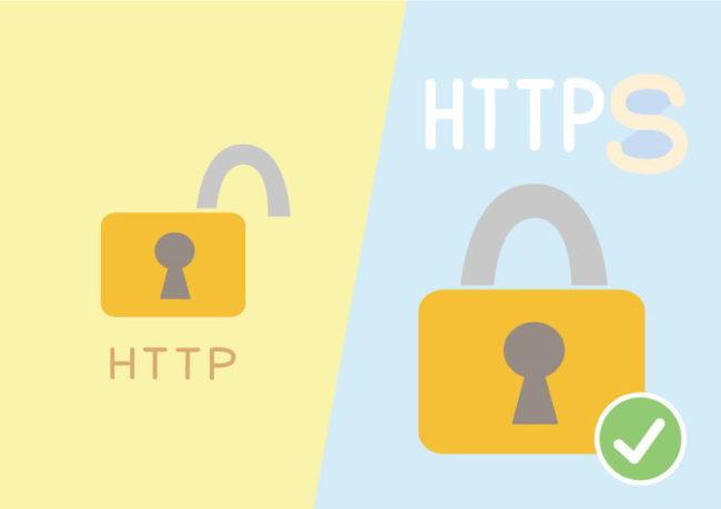 SSL化のイメージイラスト