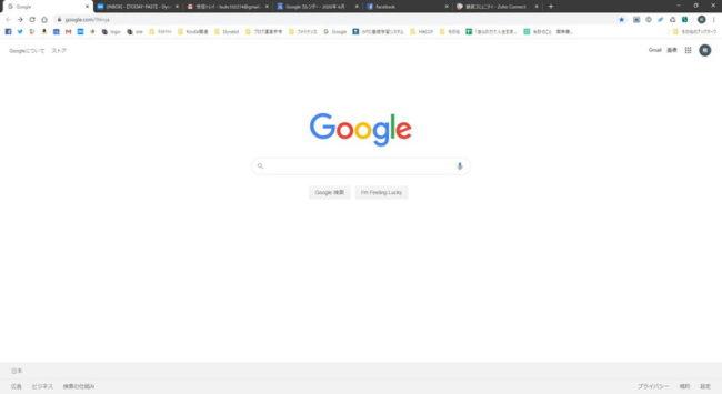 Google検索ページの画像