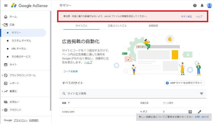 Google AdSenseの画面