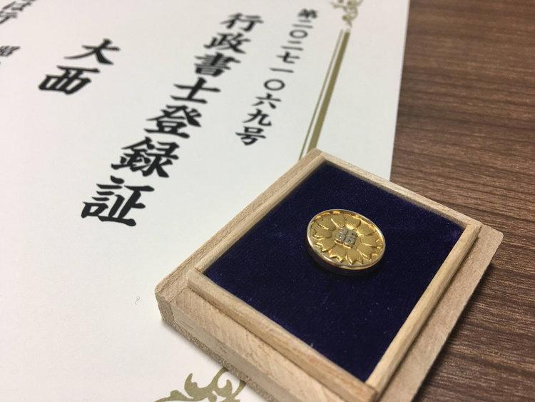 登録証と徽章の写真