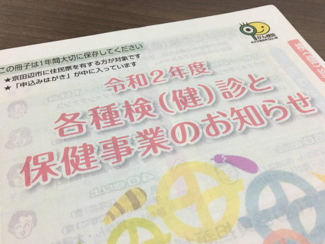 保険事業のお知らせの冊子
