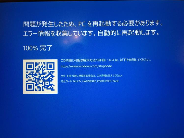 ブルースクリーンの画像