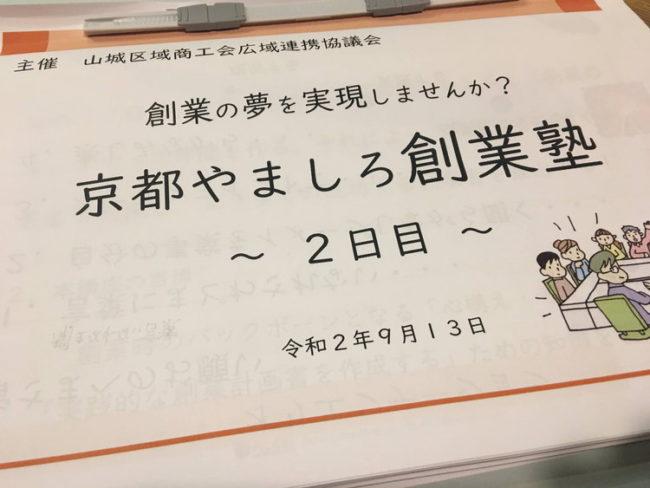 創業塾テキストの写真