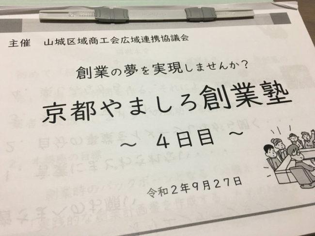 創業塾テキストの表紙